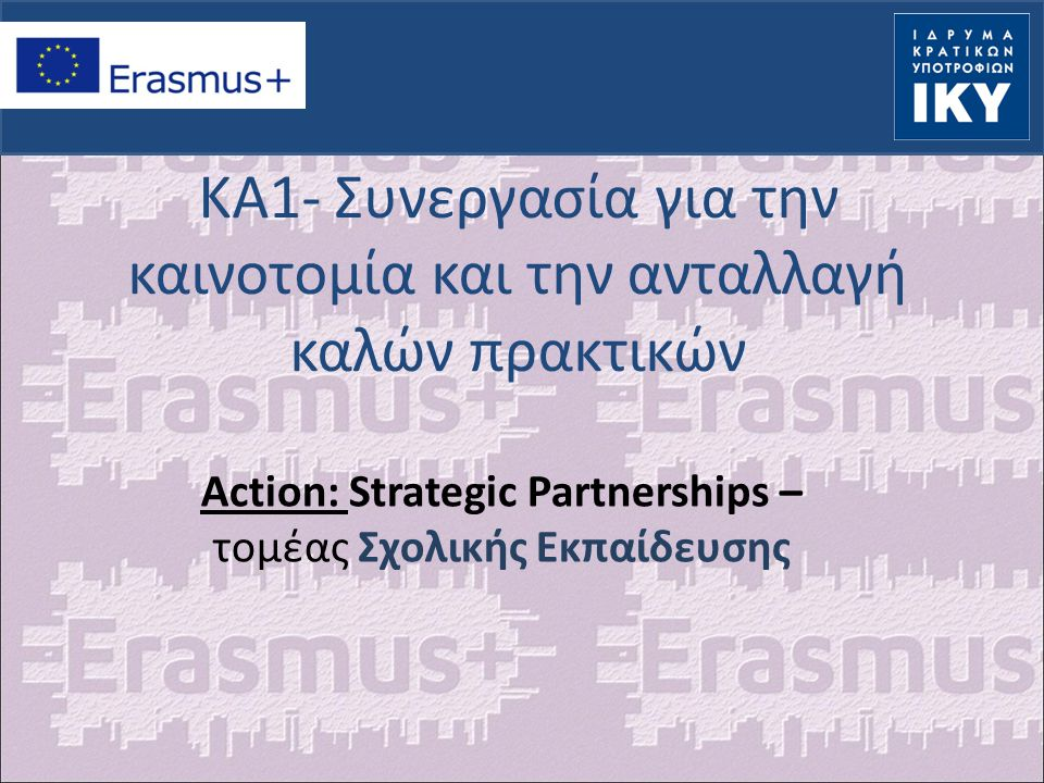 Action: Strategic Partnerships – τομέας Σχολικής Εκπαίδευσης