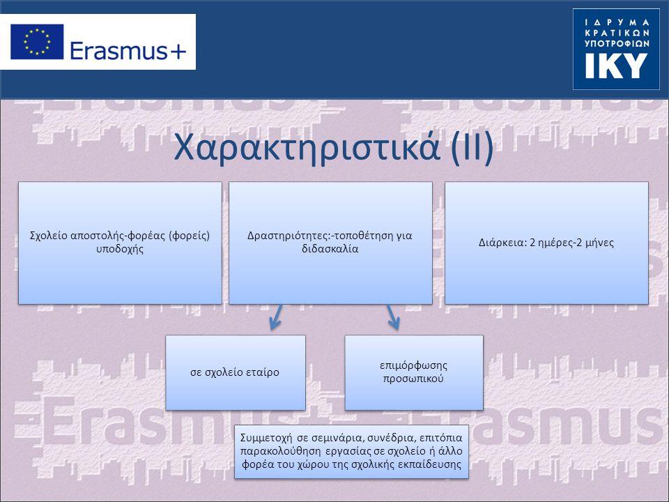 Χαρακτηριστικά (II) Σχολείο αποστολής-φορέας (φορείς) υποδοχής