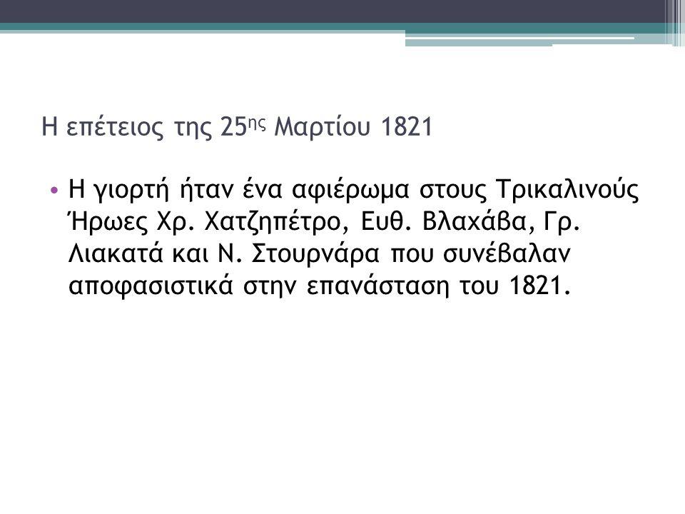 Η επέτειος της 25ης Μαρτίου 1821