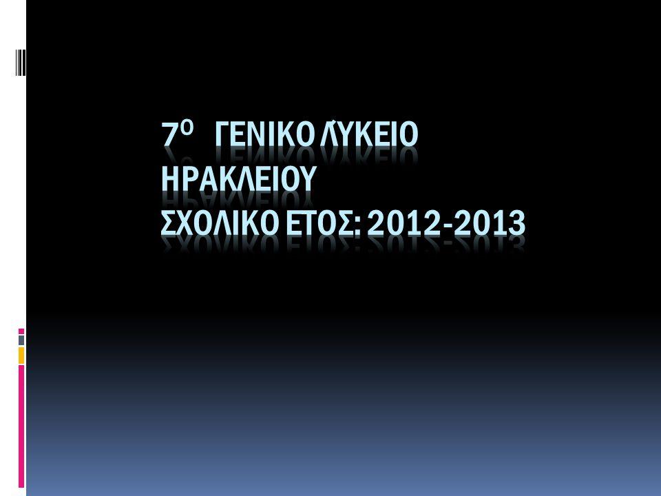 7ο ΓενικΟ λύκειο ΗΡΑΚΛΕΙΟΥ σχολικο ετοσ: 2012-2013