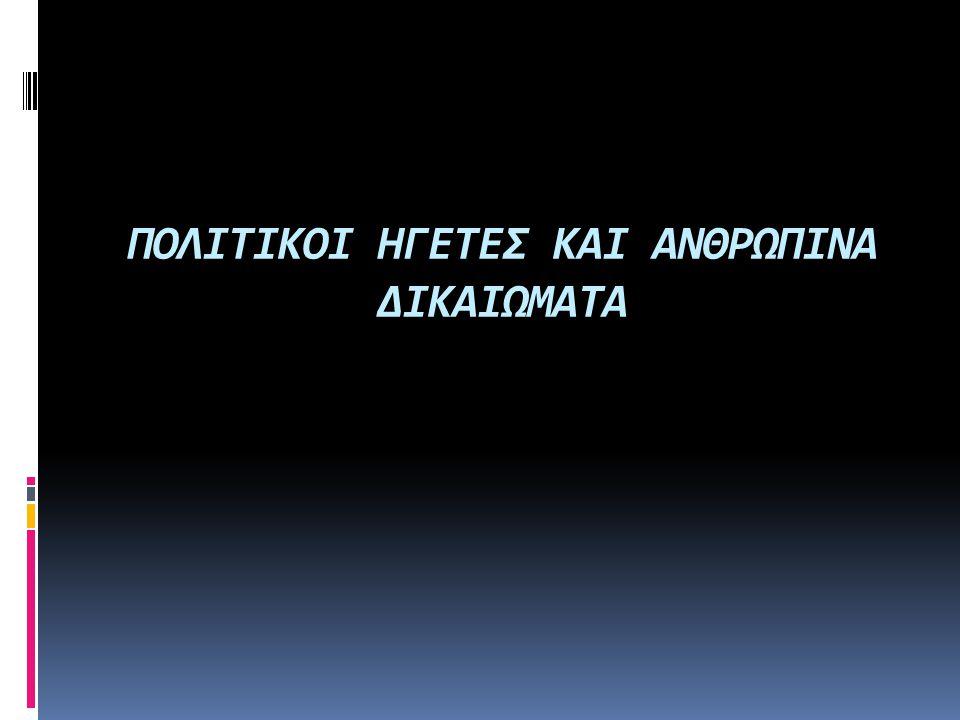 ΠΟΛΙΤΙΚΟΙ ΗΓΕΤΕΣ ΚΑΙ ΑΝΘΡΩΠΙΝΑ ΔΙΚΑΙΩΜΑΤΑ