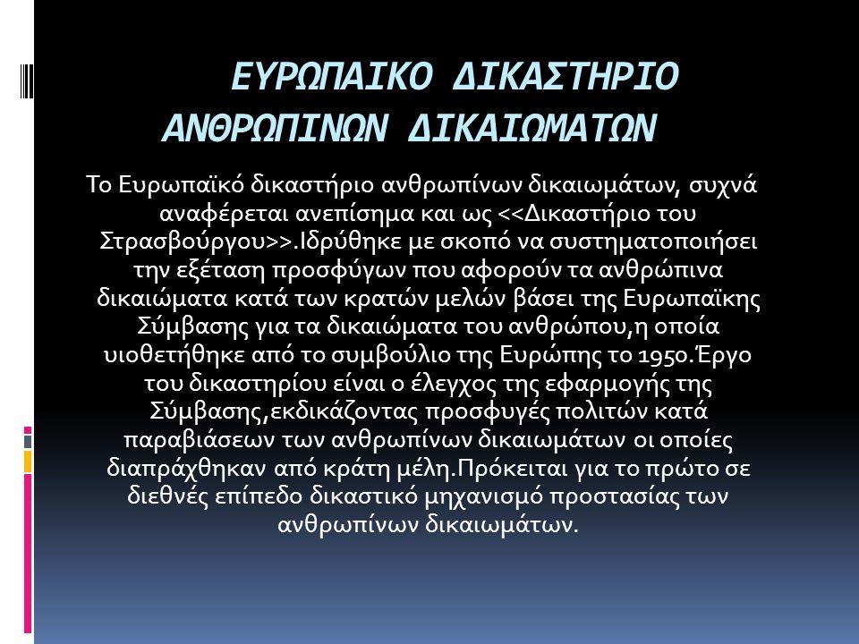 ΕΥΡΩΠΑΙΚΟ ΔΙΚΑΣΤΗΡΙΟ ΑΝΘΡΩΠΙΝΩΝ ΔΙΚΑΙΩΜΑΤΩΝ