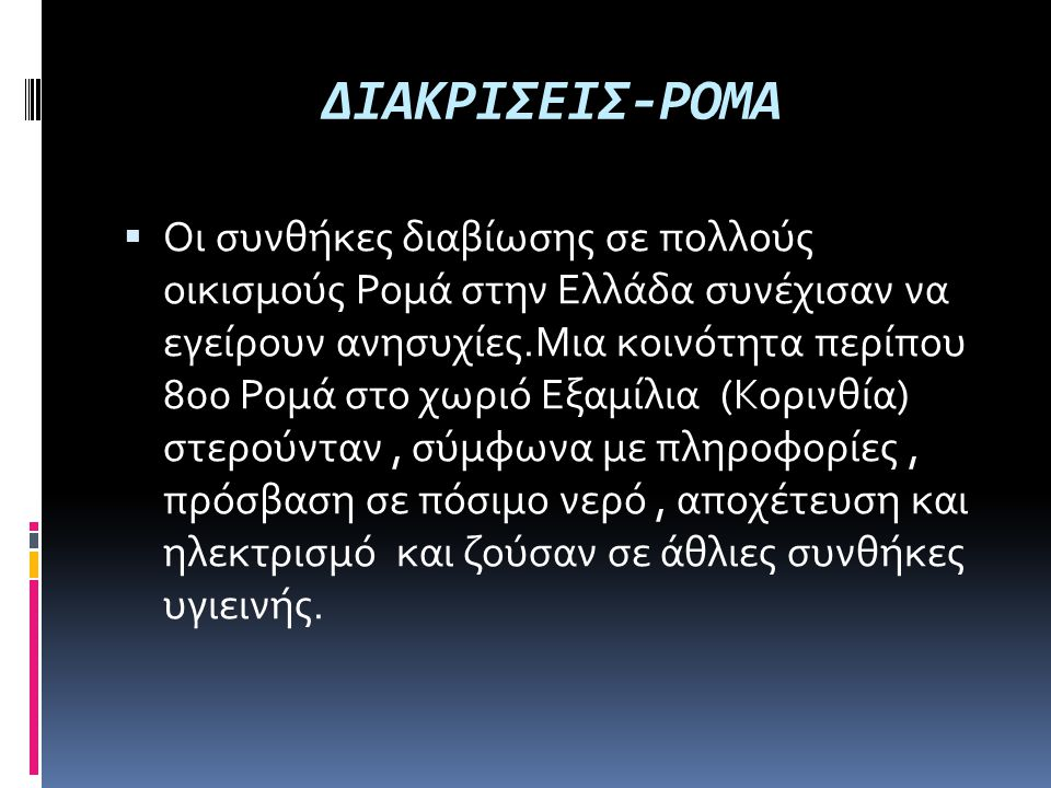 ΔΙΑΚΡΙΣΕΙΣ-ΡΟΜΑ