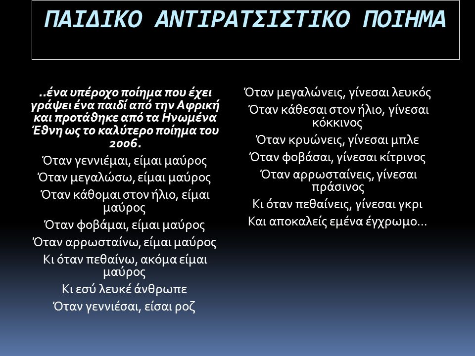 ΠΑΙΔΙΚΟ ΑΝΤΙΡΑΤΣΙΣΤΙΚΟ ΠΟΙΗΜΑ