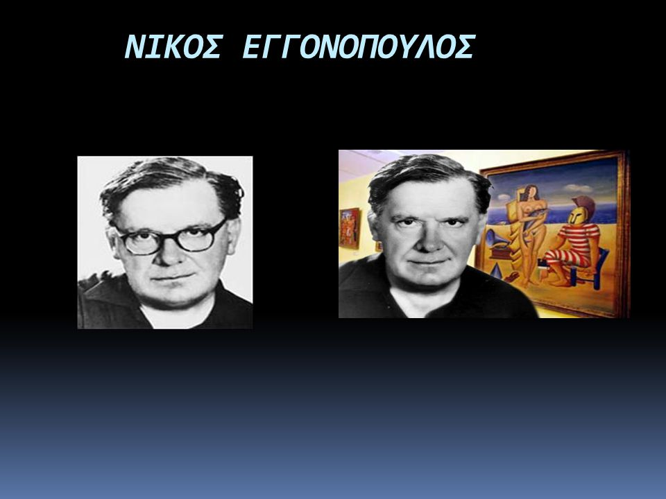 ΝΙΚΟΣ ΕΓΓΟΝΟΠΟΥΛΟΣ
