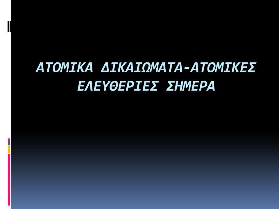 ΑΤΟΜΙΚΑ ΔΙΚΑΙΩΜΑΤΑ-ΑΤΟΜΙΚΕΣ ΕΛΕΥΘΕΡΙΕΣ ΣΗΜΕΡΑ