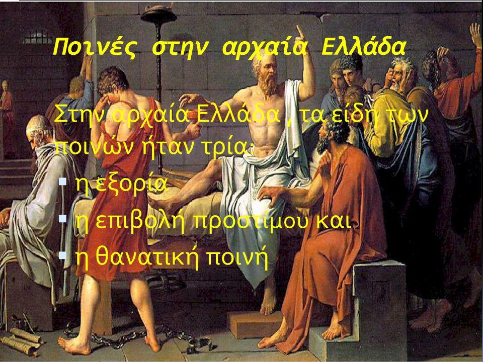 Ποινές στην αρχαία Ελλάδα