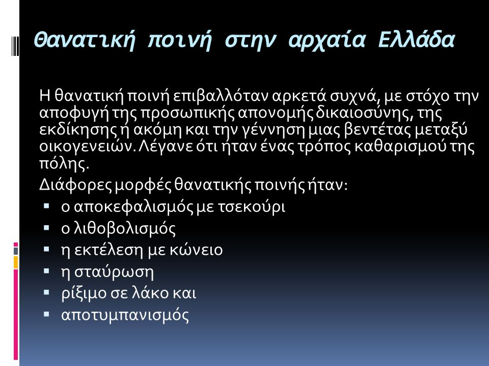Θανατική ποινή στην αρχαία Ελλάδα