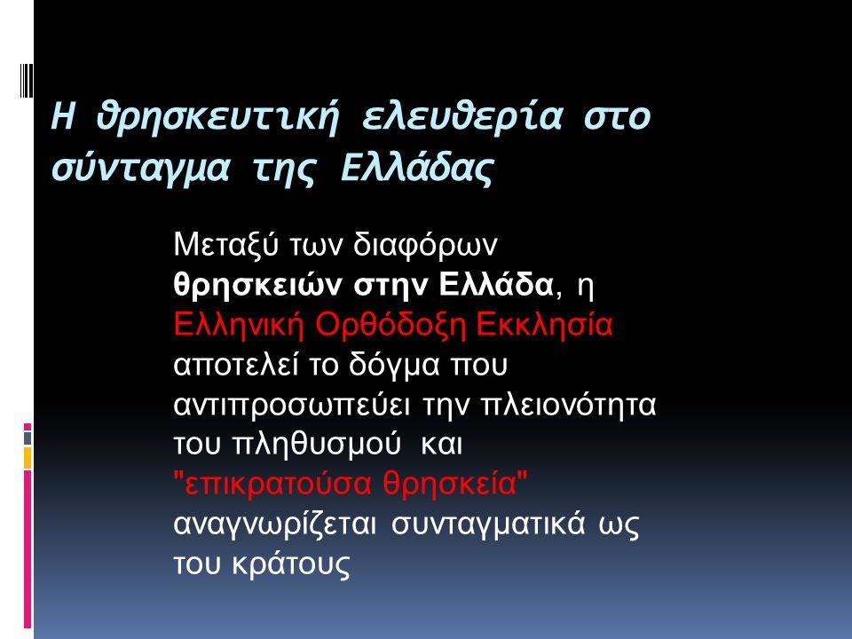 Η θρησκευτική ελευθερία στο σύνταγμα της Ελλάδας