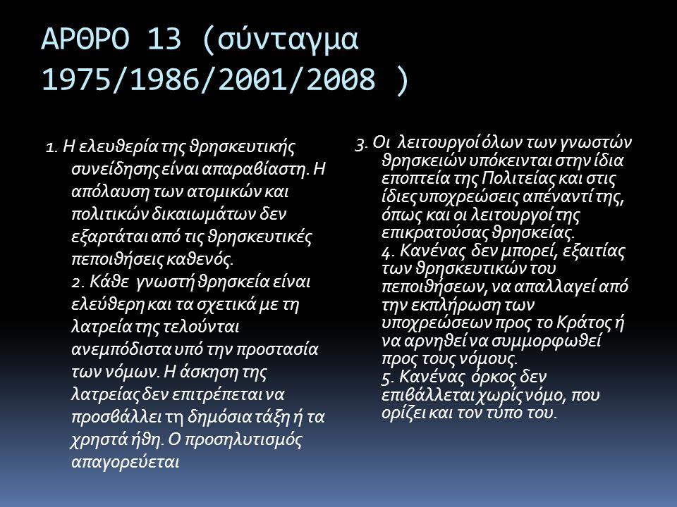 ΑΡΘΡΟ 13 (σύνταγμα 1975/1986/2001/2008 )