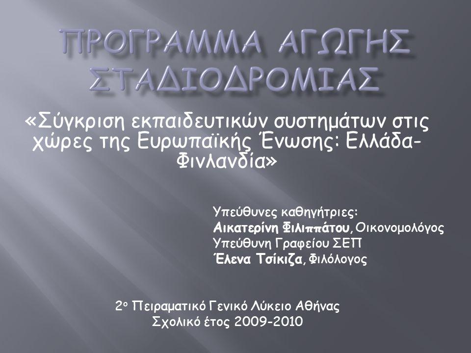 2ο Πειραματικό Γενικό Λύκειο Αθήνας