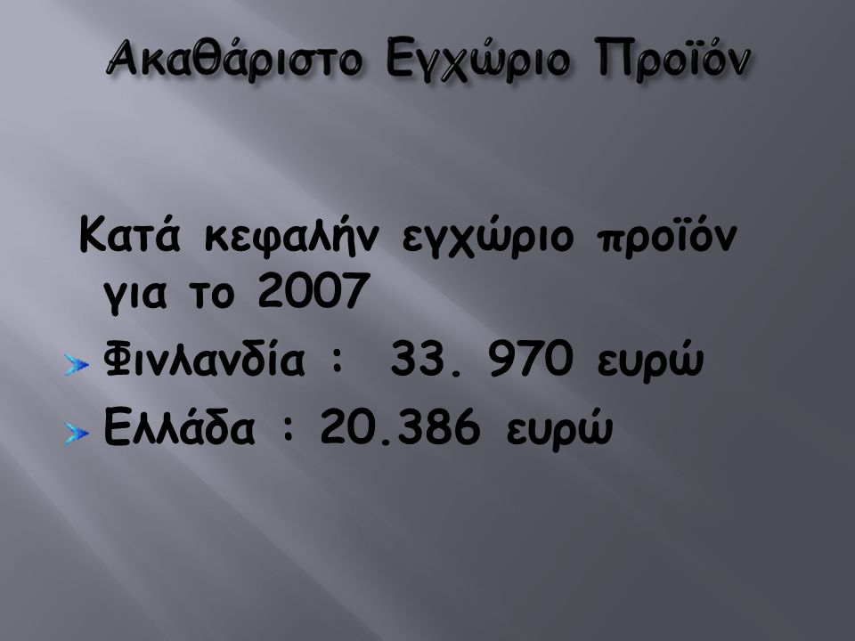 Κατά κεφαλήν εγχώριο προϊόν για το 2007