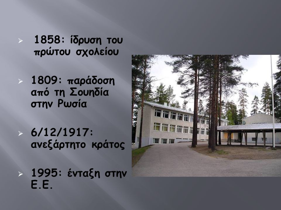 1858: ίδρυση του πρώτου σχολείου