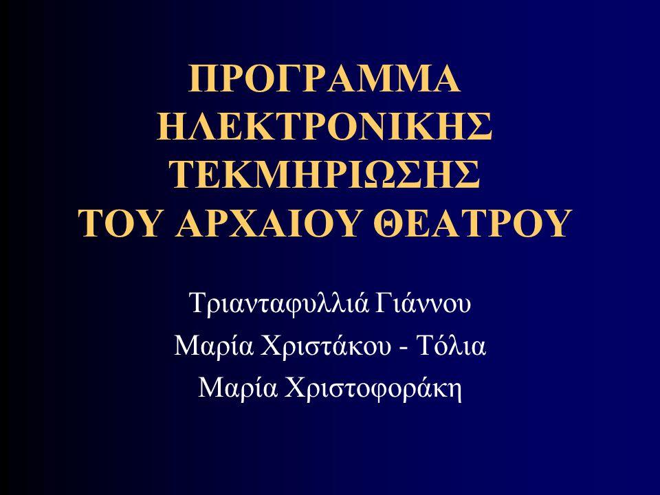 ΠΡΟΓΡΑΜΜΑ ΗΛΕΚΤΡΟΝΙΚΗΣ ΤΕΚΜΗΡΙΩΣΗΣ ΤΟΥ ΑΡΧΑΙΟΥ ΘΕΑΤΡΟΥ