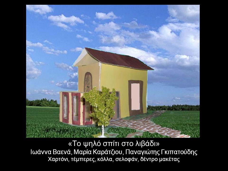 «Το ψηλό σπίτι στο λιβάδι»