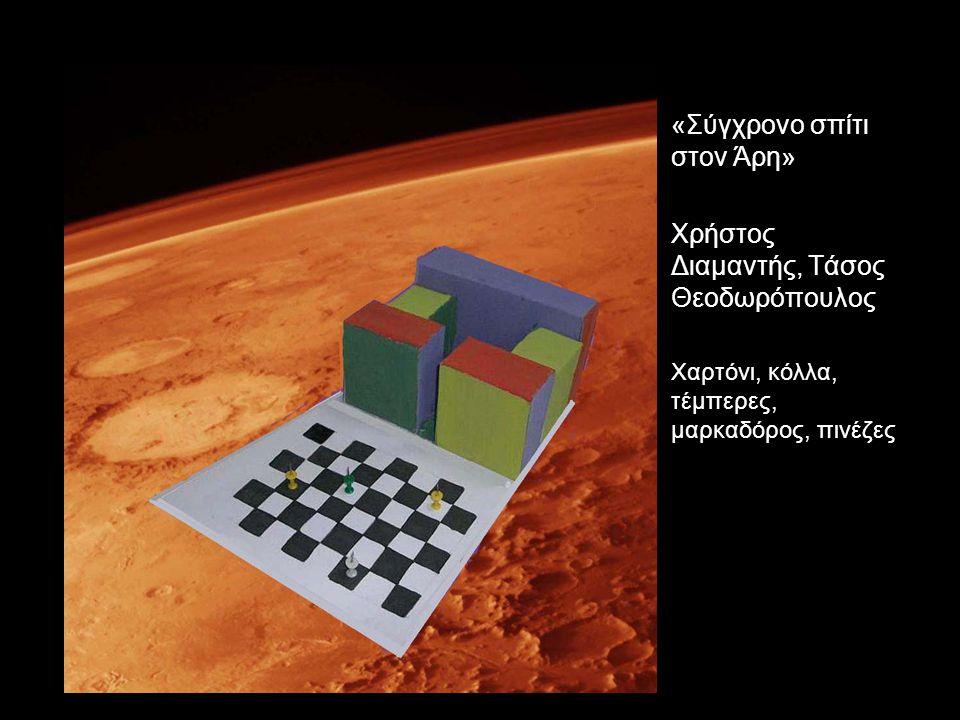 «Σύγχρονο σπίτι στον Άρη»