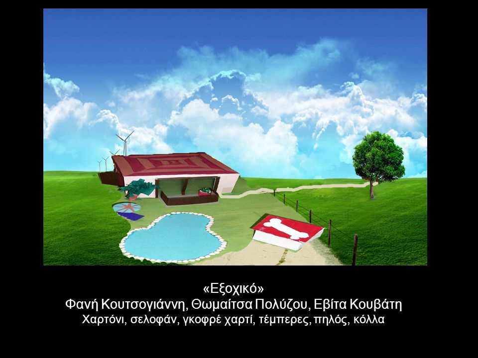 Φανή Κουτσογιάννη, Θωμαίτσα Πολύζου, Εβίτα Κουβάτη