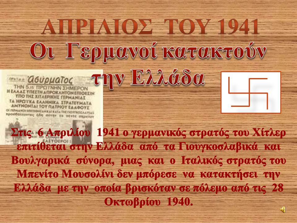 Οι Γερμανοί κατακτούν την Ελλάδα
