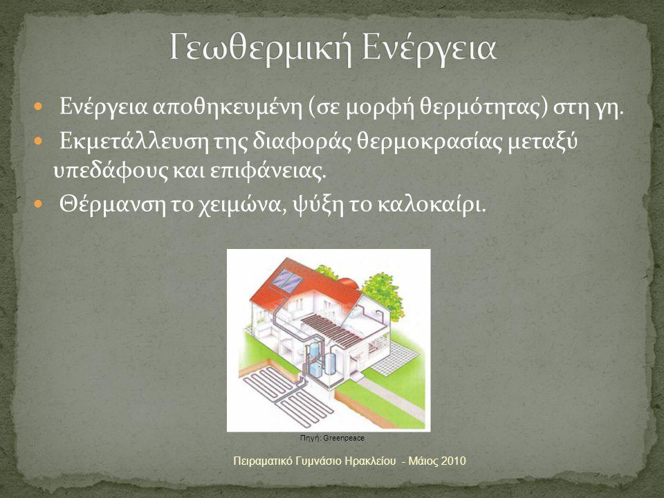 Πειραματικό Γυμνάσιο Ηρακλείου - Μάιος 2010