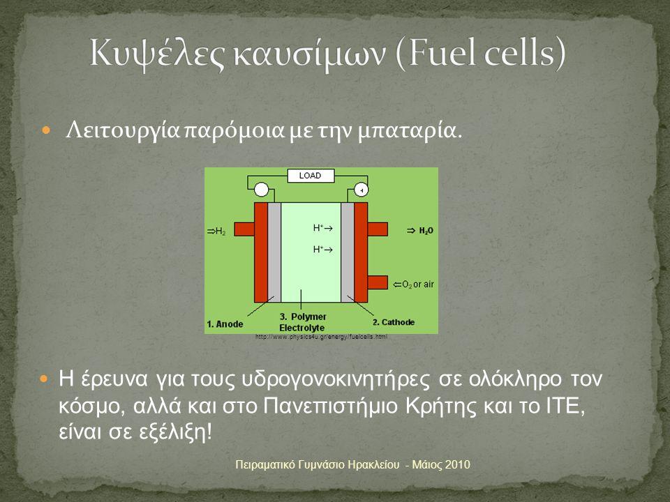 Κυψέλες καυσίμων (Fuel cells)