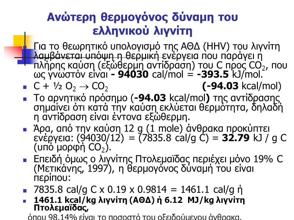 Ανώτερη θερμογόνος δύναμη του ελληνικού λιγνίτη