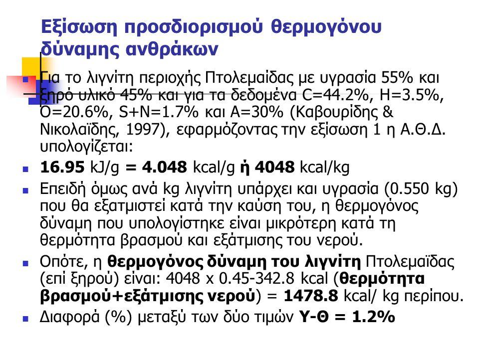 Εξίσωση προσδιορισμού θερμογόνου δύναμης ανθράκων
