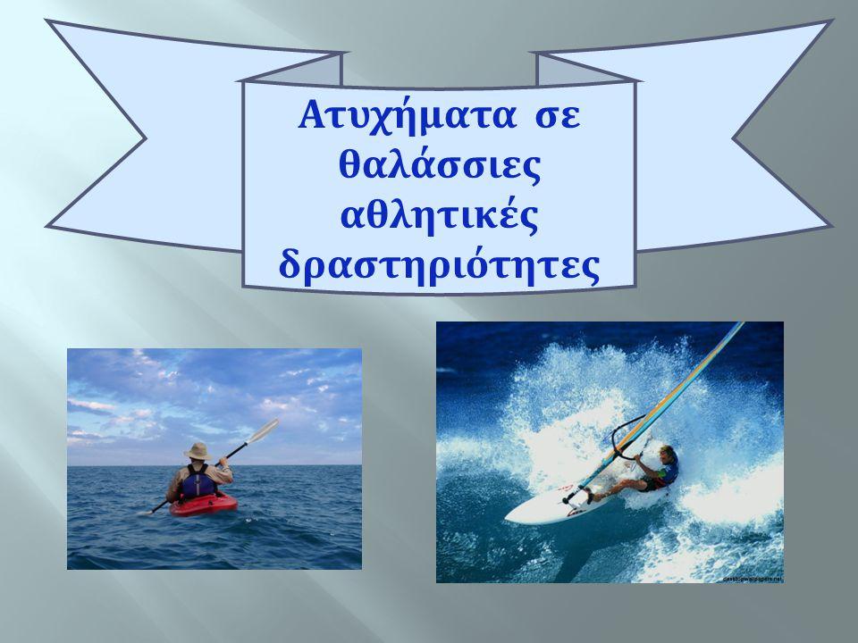 Ατυχήματα σε θαλάσσιες αθλητικές δραστηριότητες
