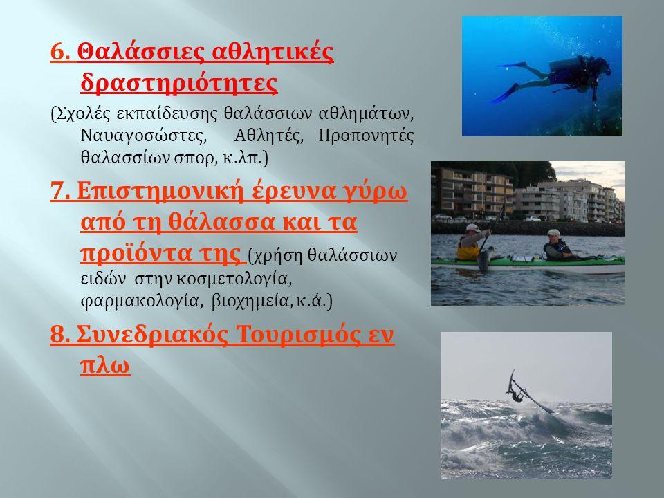 6. Θαλάσσιες αθλητικές δραστηριότητες