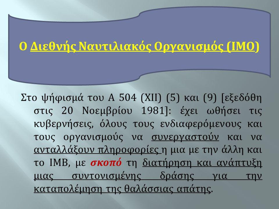Ο Διεθνής Ναυτιλιακός Οργανισμός (ΙΜΟ)