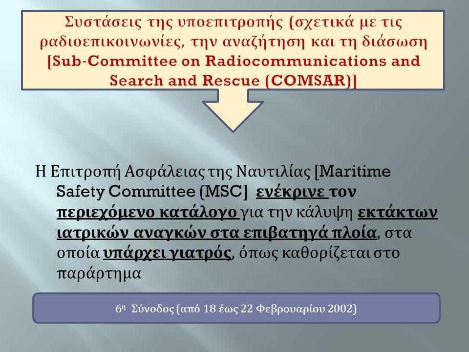 6η Σύνοδος (από 18 έως 22 Φεβρουαρίου 2002)