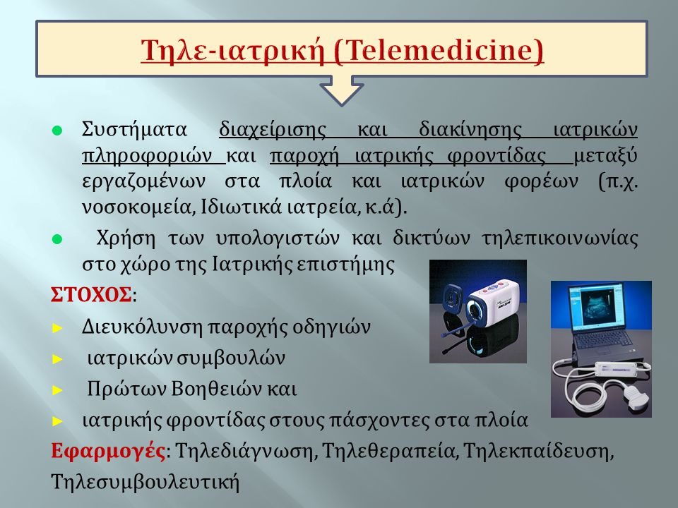 Τηλε-ιατρική (Telemedicine)