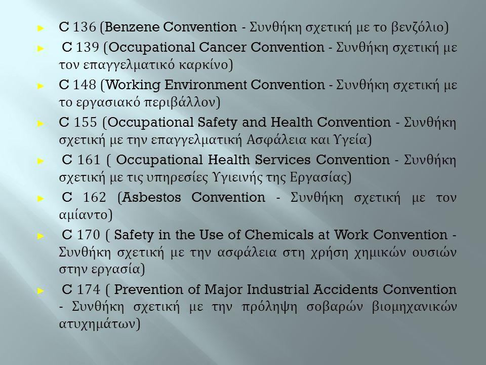 C 136 (Benzene Convention - Συνθήκη σχετική με το βενζόλιο)