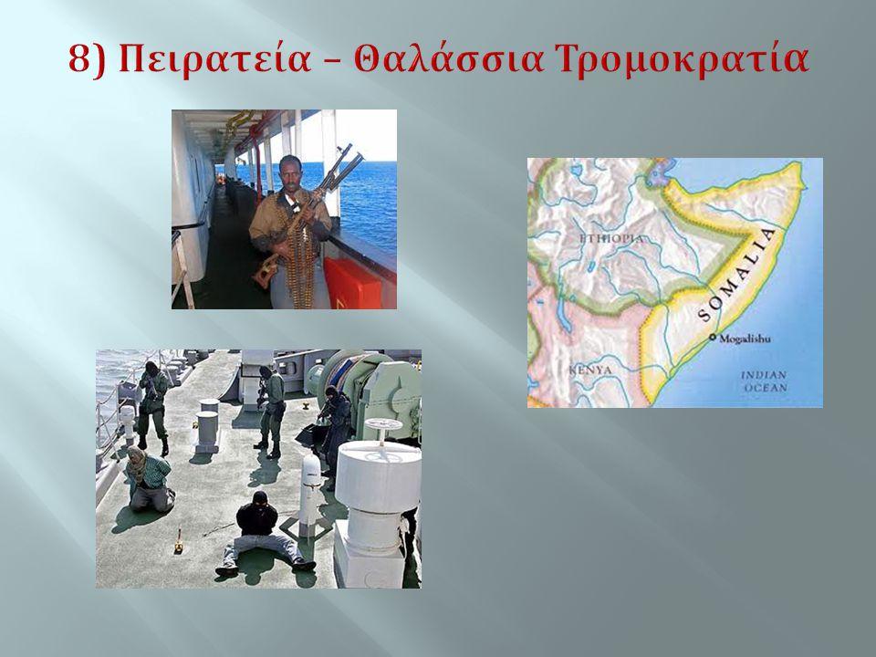 8) Πειρατεία – Θαλάσσια Τρομοκρατία