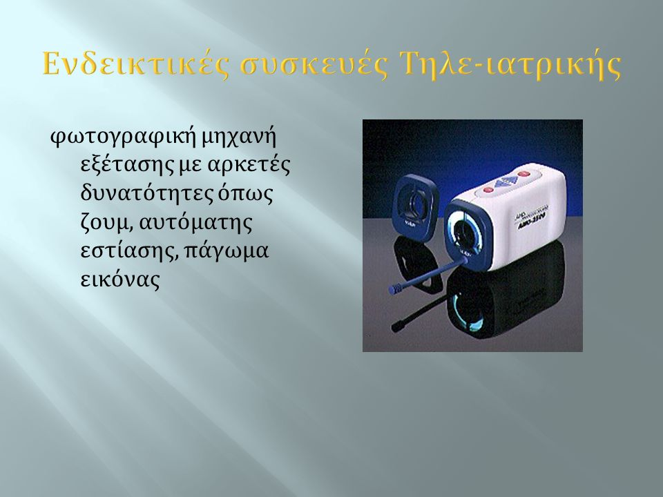 Ενδεικτικές συσκευές Τηλε-ιατρικής