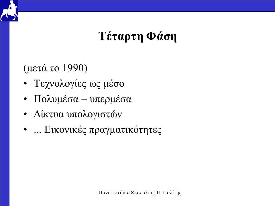 Τέταρτη Φάση (μετά το 1990) Τεχνολογίες ως μέσο Πολυμέσα – υπερμέσα