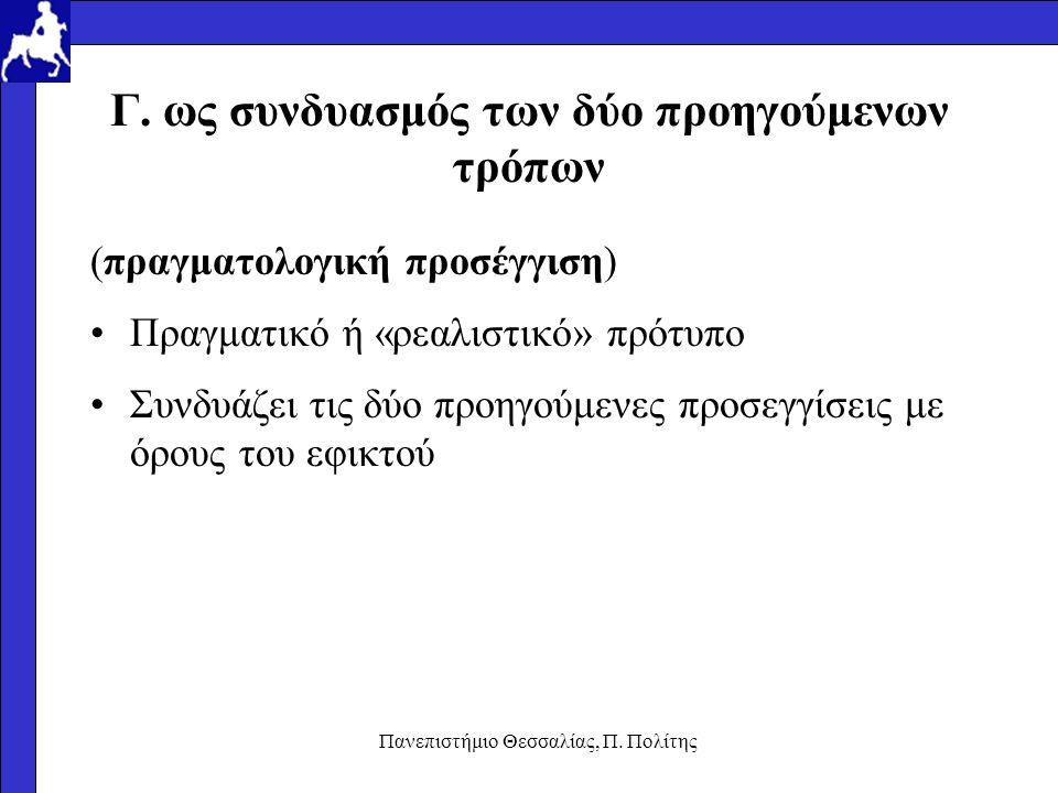 Γ. ως συνδυασμός των δύο προηγούμενων τρόπων