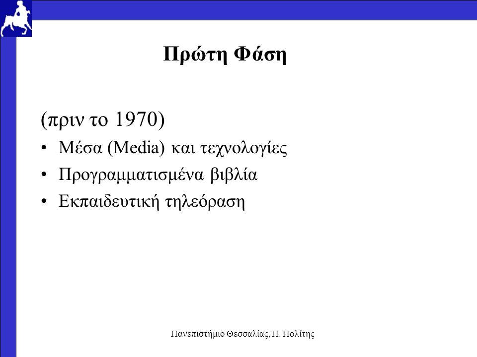 Πρώτη Φάση (πριν το 1970) Μέσα (Media) και τεχνολογίες
