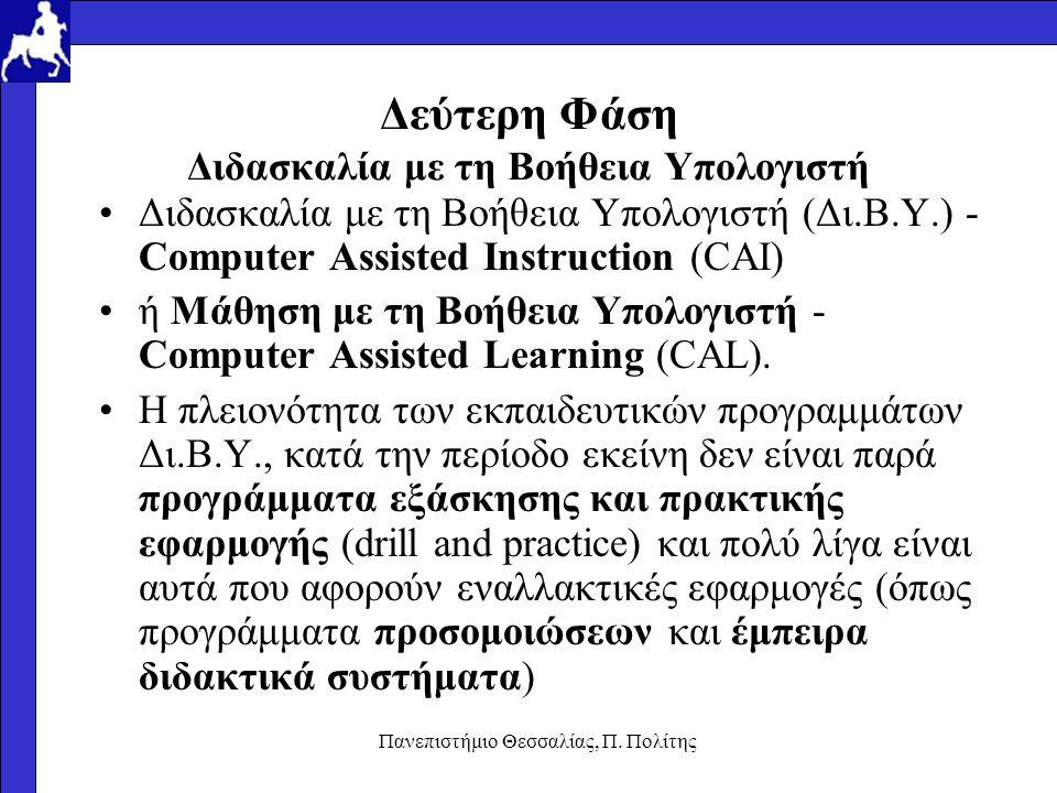 Δεύτερη Φάση Διδασκαλία με τη Bοήθεια Yπολογιστή