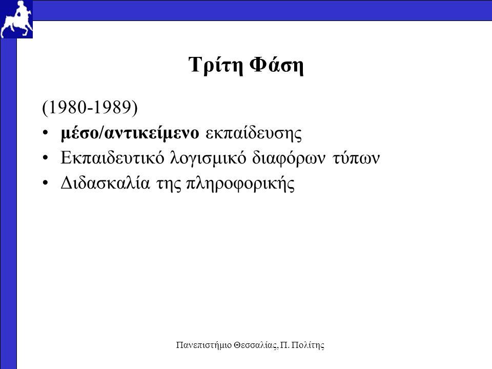 Τρίτη Φάση (1980-1989) μέσο/αντικείμενο εκπαίδευσης