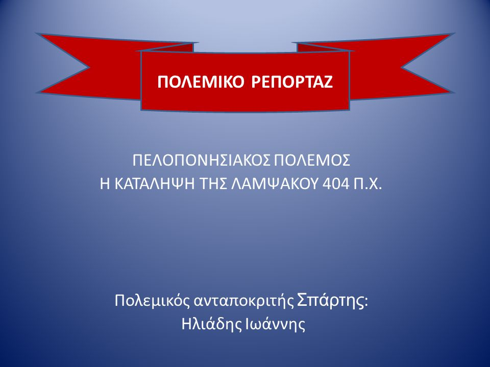 ΠΟΛΕΜΙΚΟ ΡΕΠΟΡΤΑΖ ΠΕΛΟΠΟΝΗΣΙΑΚΟΣ ΠΟΛΕΜΟΣ