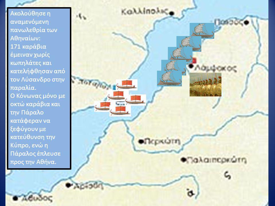 Ακολούθησε η αναμενόμενη πανωλεθρία των Αθηναίων: