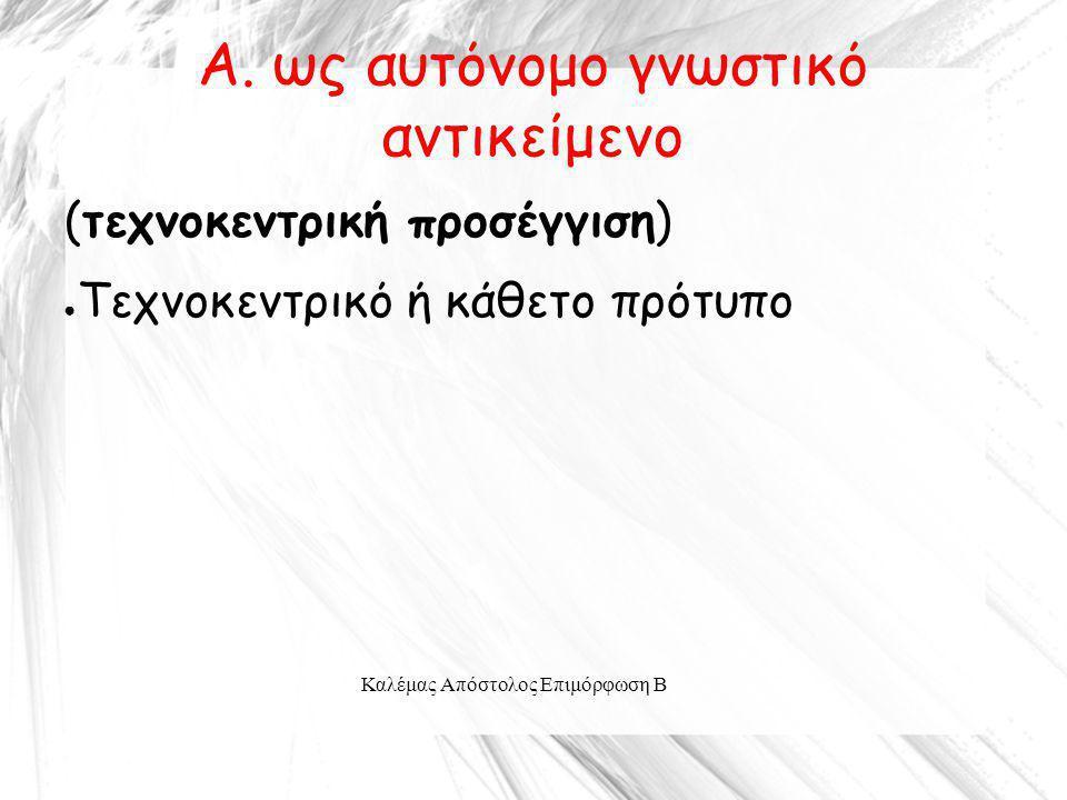 A. ως αυτόνομο γνωστικό αντικείμενο