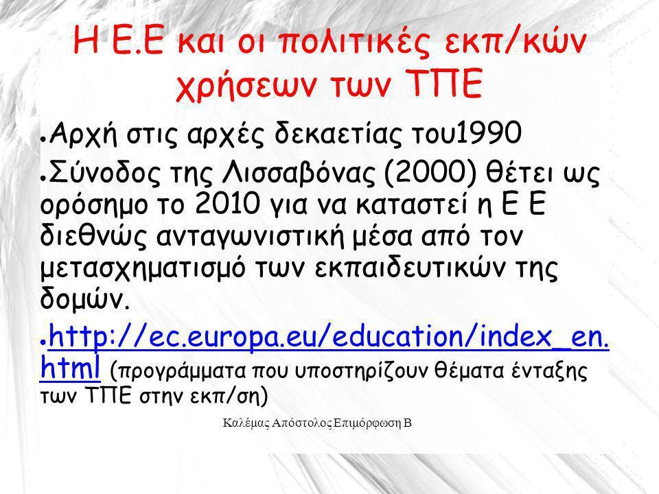Η Ε.Ε και οι πολιτικές εκπ/κών χρήσεων των ΤΠΕ