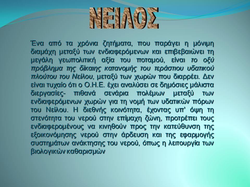 ΝΕΙΛΟΣ