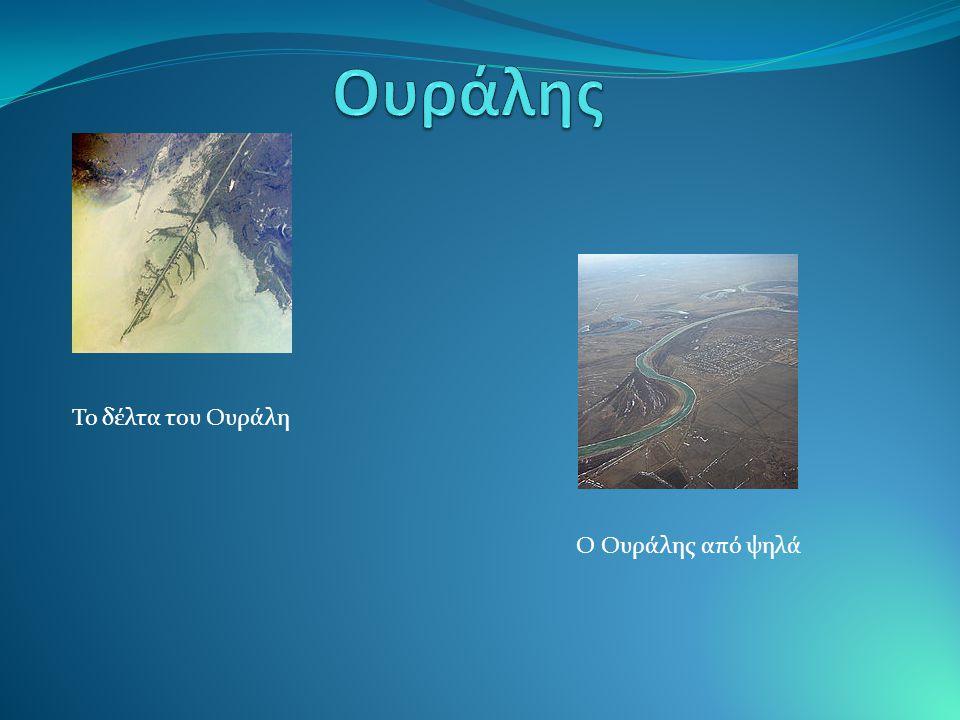 Ουράλης Το δέλτα του Ουράλη Ο Ουράλης από ψηλά