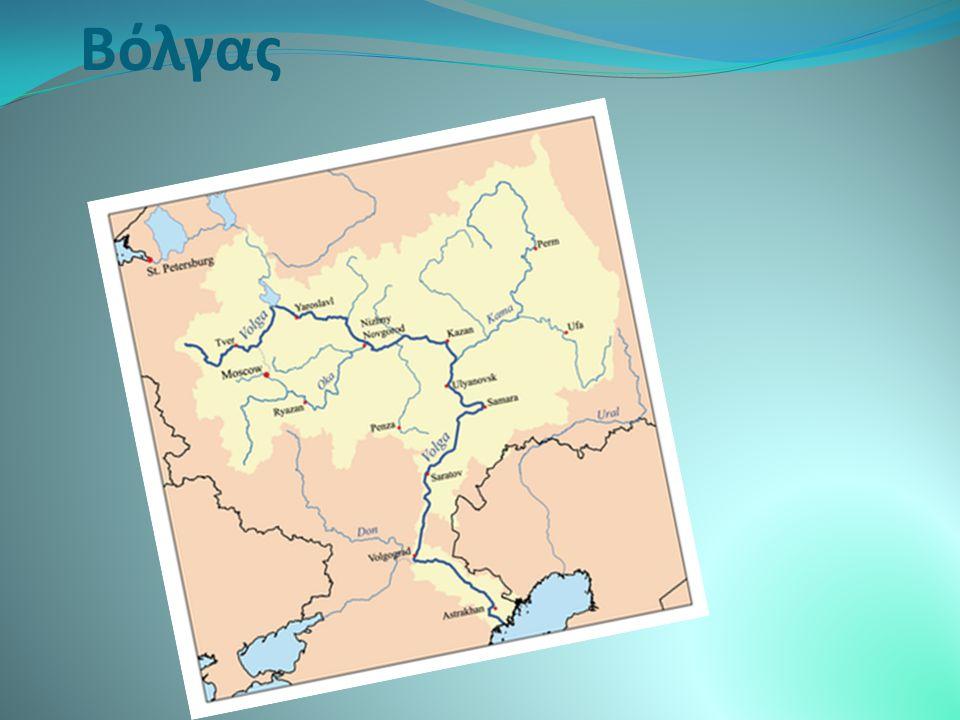 Βόλγας