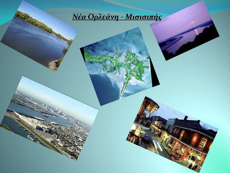 Νέα Ορλεάνη - Μισισιπής