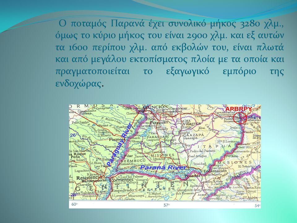 Ο ποταμός Παρανά έχει συνολικό μήκος 3280 χλμ