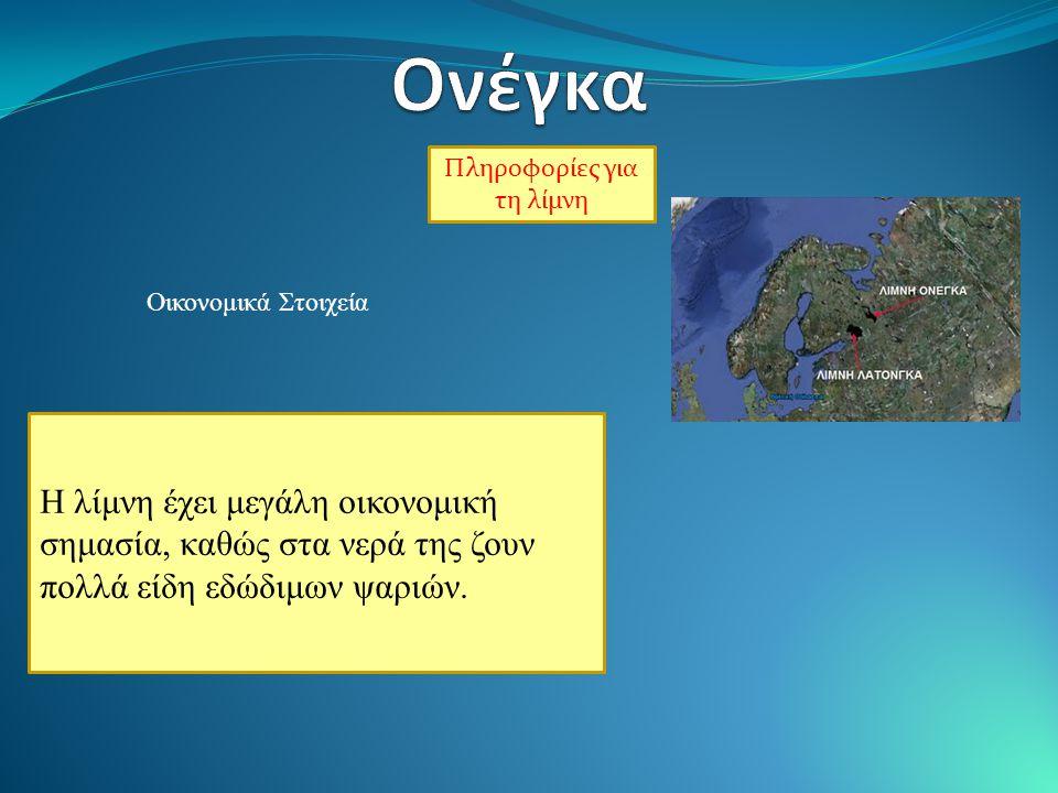 Πληροφορίες για τη λίμνη