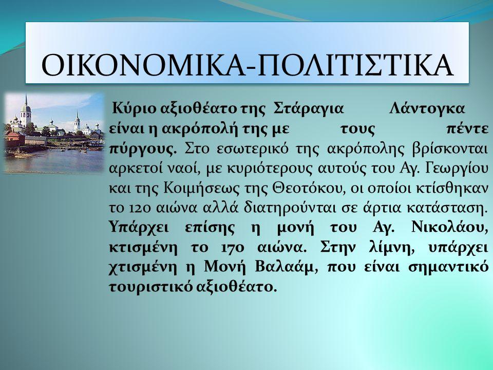 ΟΙΚΟΝΟΜΙΚΑ-ΠΟΛΙΤΙΣΤΙΚΑ